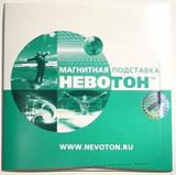 Ультразвуковое устройство для стирки УЛЬТРАТОН МС-2000
